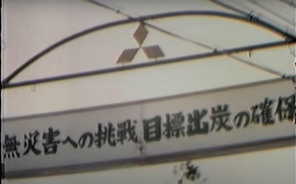 三菱大夕張炭砿映像と社歌