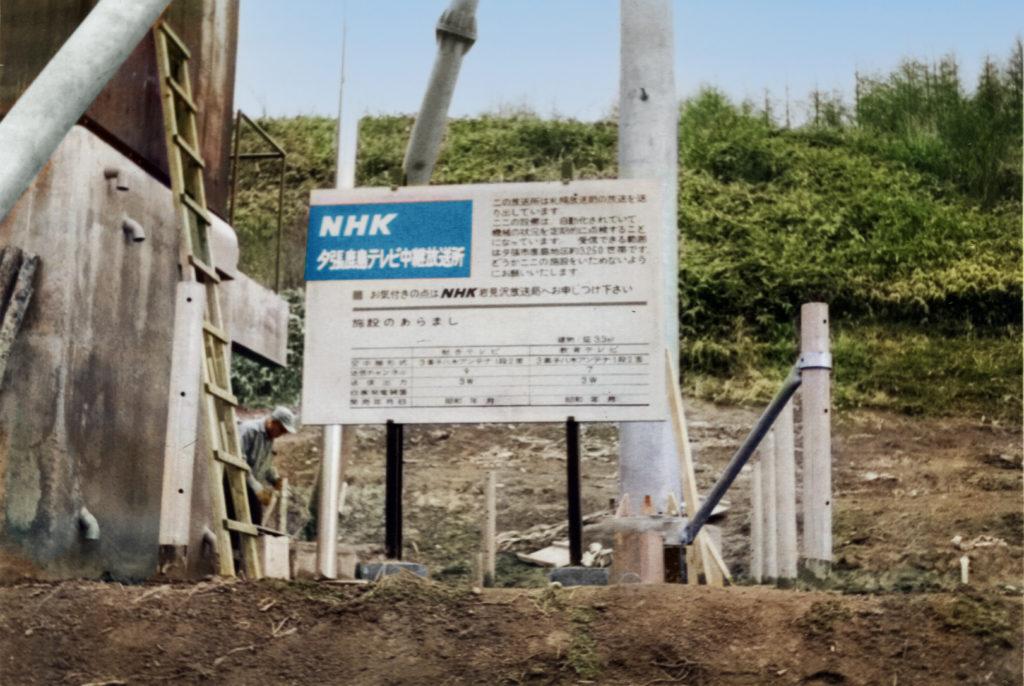 NHK放送局中継局看板 常盤町